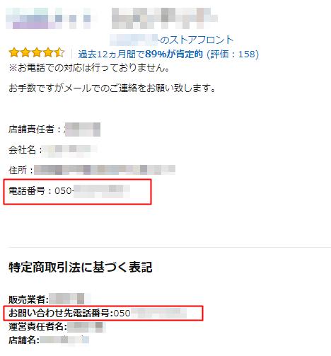 Amazonの特商法のページ