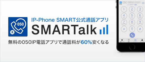 IP-Phone SMART公式通話アプリ