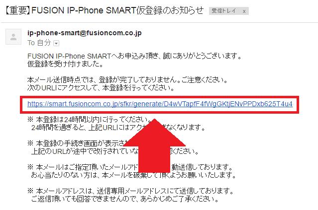 仮登録メールを開き「メール内のURL」をクリック