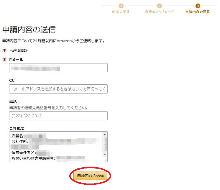 申請内容の送信