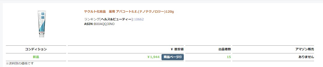 FBAで2200円