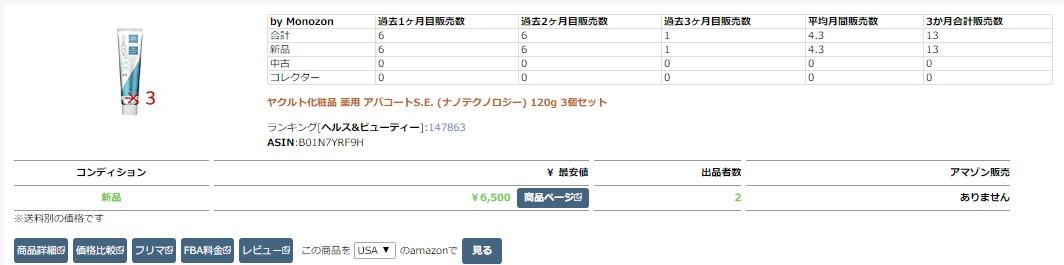 FBAで6500円