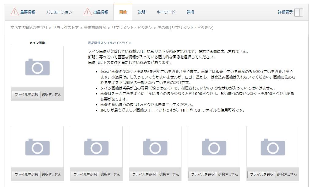 商品の画像登録