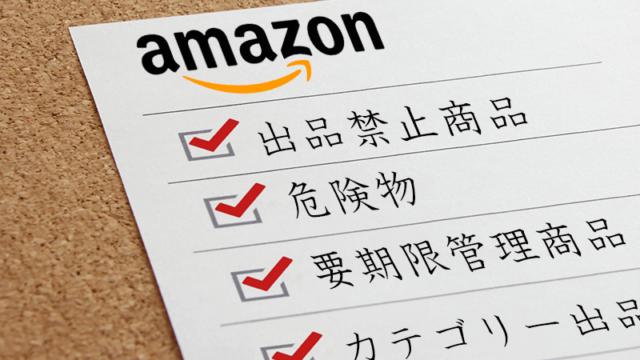 Amazon 危険物