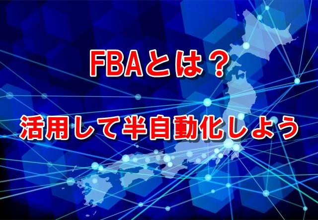 AmazonのFBAって何?FBAを活用して楽に販売しよう!