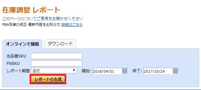 【レポート生成】をクリック