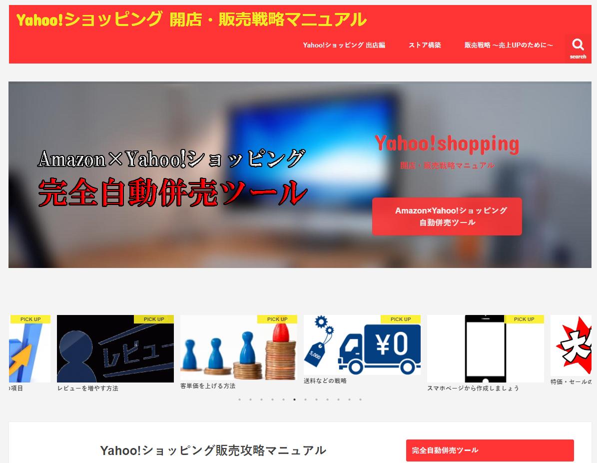 Yahoo!ショッピング開店・販売攻略マニュアル