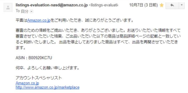 Amazon 出品調査