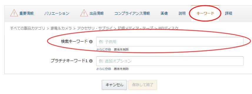 Amazon カタログ作成 新規出品 商品登録 方法 解説