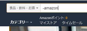 検索窓に「-amazon」と入力