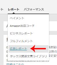 Amazon スポンサープロダクト 効果 使い方