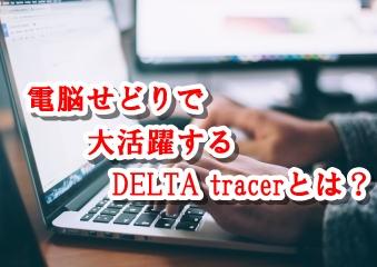 電脳せどりで大活躍する拡張機能DELTA tracerとは?