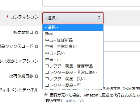 せどり 初心者 Amazon 出品登録