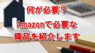 Amazonでの自己発送やFBA納品時に必要な備品を紹介します