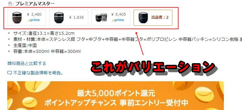 同一商品でカラー等が異なる商品を、同一のカタログページにて販売する設定を指します。