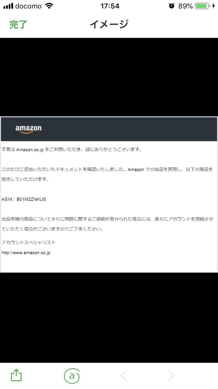 資料を提出してから2~3日ほどで、Amazonからこのようなメールが来ました。