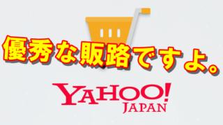 Yahoo!ショッピングは売れない?売れない理由を考えてみましょう