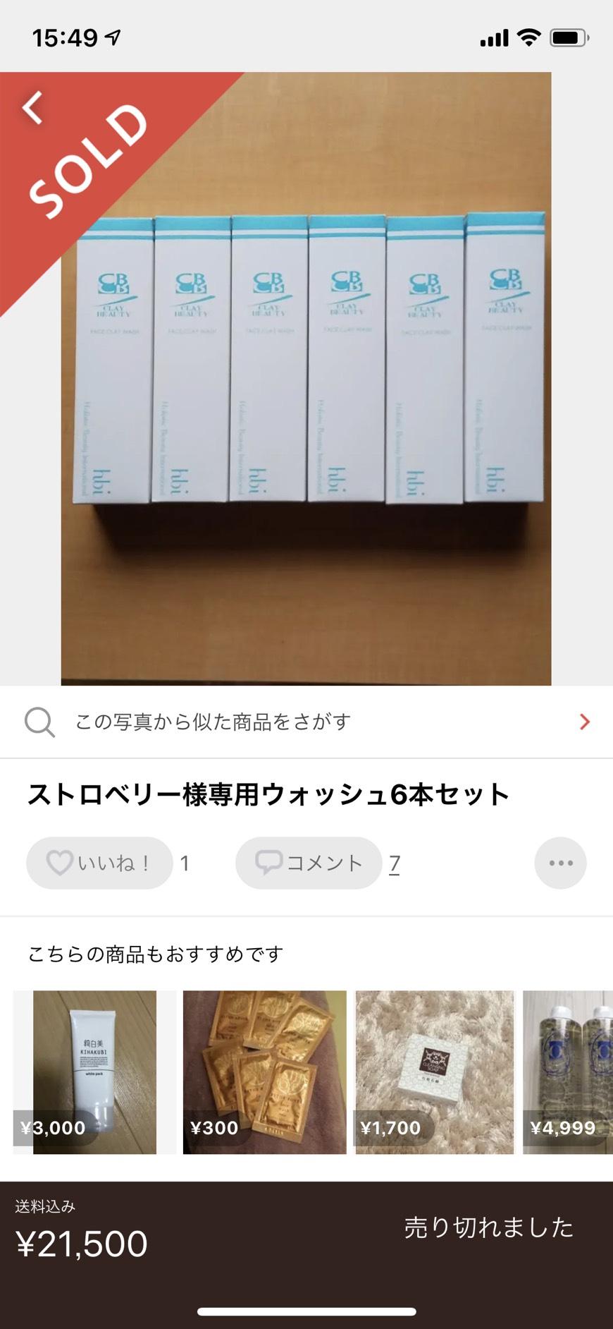 価格は21,500円