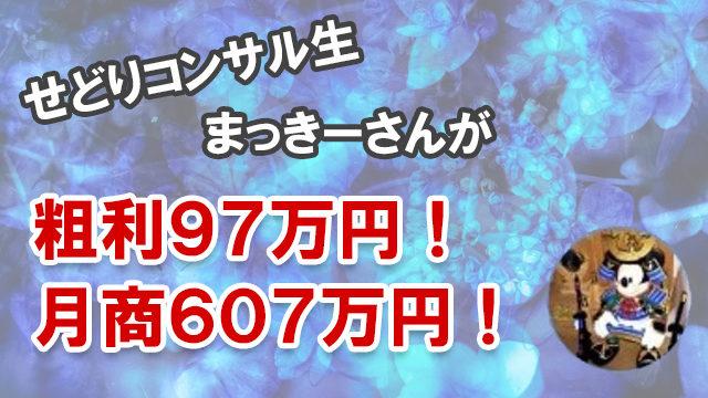 せどりコンサル生の「まっきー」さんが粗利97万円達成!