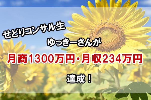 コンサル生の「ゆっきー」さんが月収234万円達成♪