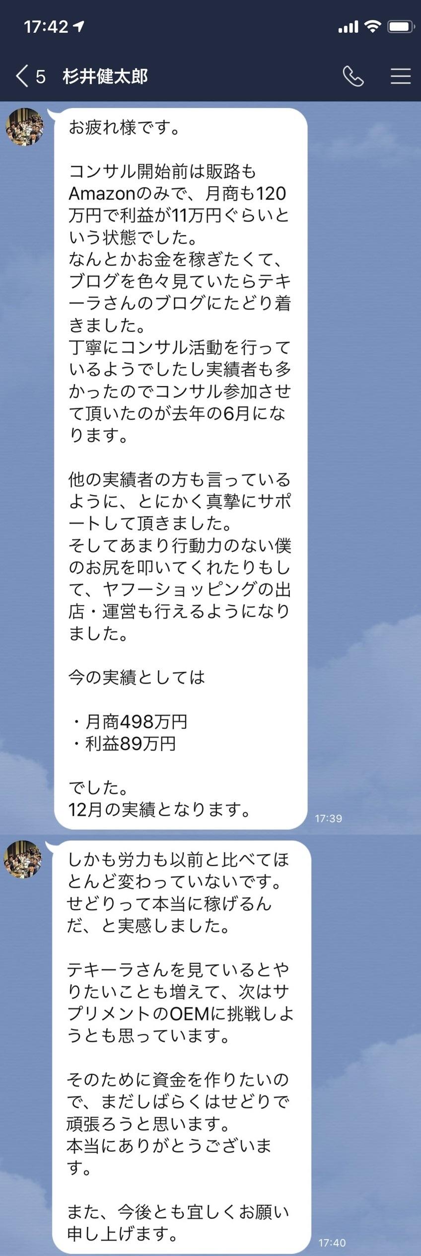 杉井さんからのメッセージ
